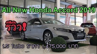 Honda All New Accord 1.5 turbo 2019 ราคา 1,475,000 บาท EP11