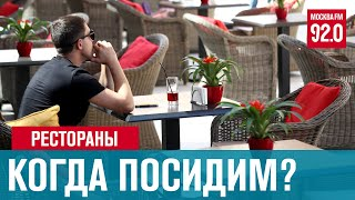 Когда откроются рестораны? - Москва FM