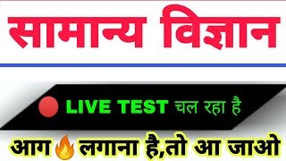 General Science / विज्ञान - 🔴 #LIVE_CLASS For  RRB  NTPC, GROUP D | आ जाओ सभी