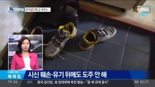 '대부도 토막살인'조성호 거주지 내부 취재