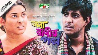 Raja Ranir Golpo   Bangla Telefilm   Tawsif   Mehazabien Chowdhury   Channel i TV