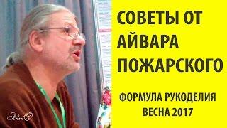 Советы от Айвара Пожарского Вышивка крестиком Марина Ковалева