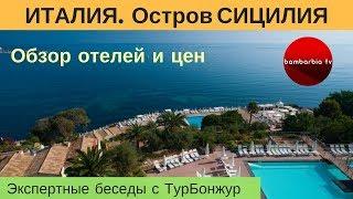 ИТАЛИЯ, СИЦИЛИЯ: Обзор отелей и цен на туры | Экспертные беседы с ТурБонжур