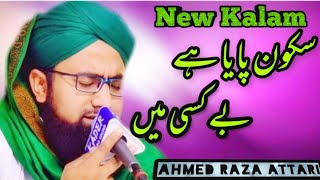 New best Naat 2018 | Sukoon Paya hai be kasi ma | Ahmed Raza Attari