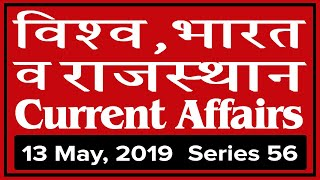 13 May 2019 Current Affairs | Daily Current Affairs | India World and Rajasthan Current GK