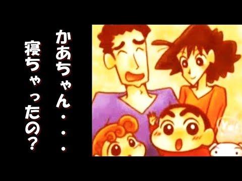 後編【号泣】2ちゃんねる クレヨンしんちゃん 「かあちゃん・・・寝ちゃったの?」