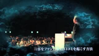 神田昌典『不変のマーケティング』PV