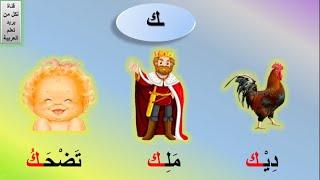 حرف الكاف | كلمات حرف الكاف | أشكال حرف ك | كلمات حرف ك | huroof | الدرس #46
