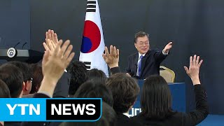 문재인 대통령 신년 기자회견 ① / YTN