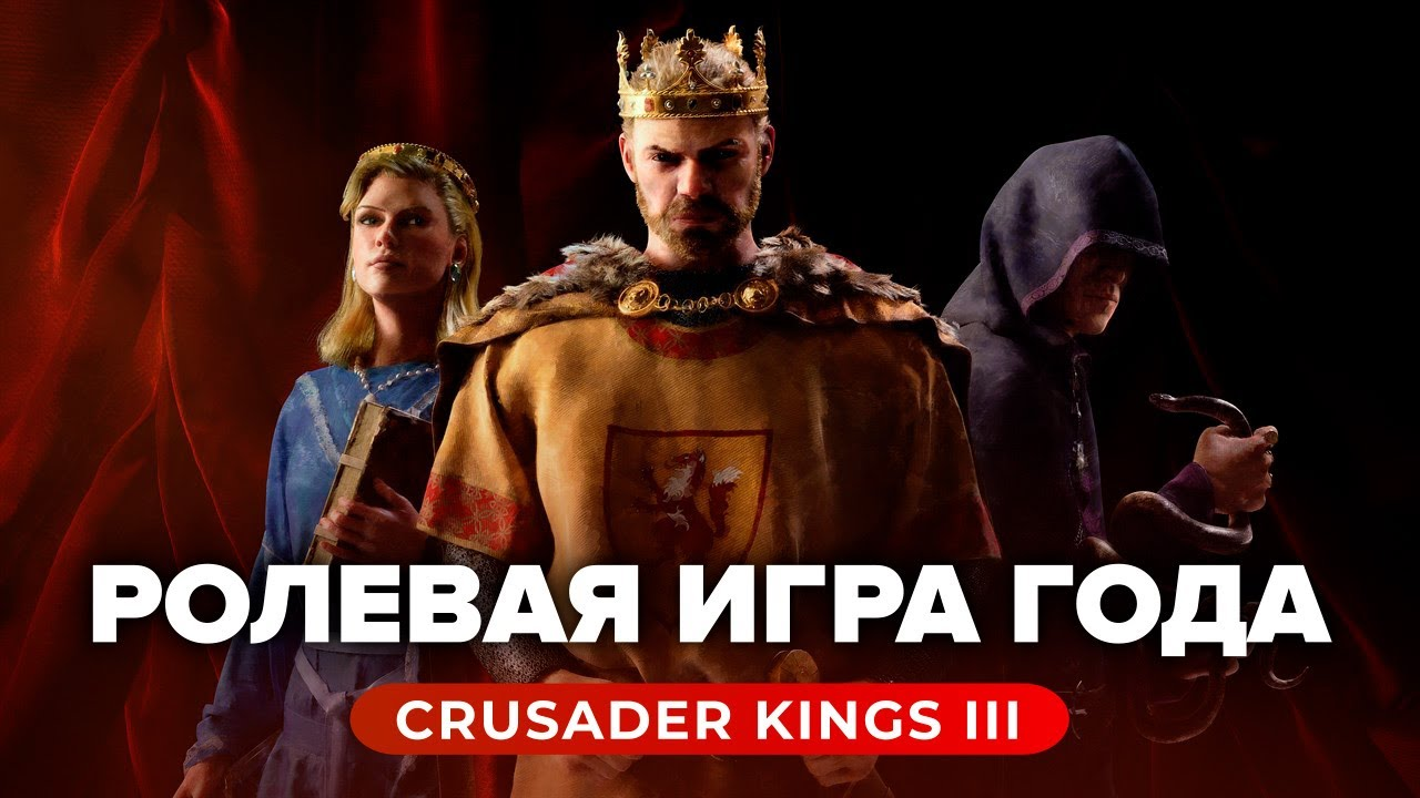 Купить Crusader Kings 3 III Royal - Официальный ключ Steam
