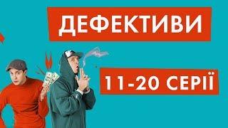 Дефективи | 11-20 серії | НЛО TV