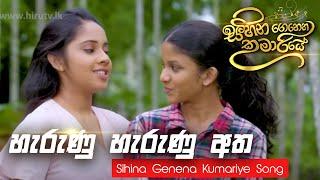 Harunu Harunu Atha | හැරුණු හැරුණු අත | Sihina Genena Kumariye Song Thumbnail