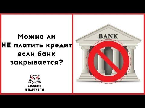 Можно ли не платить кредит, если банк закрывается?