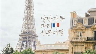 파리 신혼여행 프랑스 즐기기 여행로그 TRAVEL V…