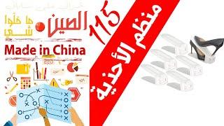 الصين ما خلوا شي ١١٥ منظم الأحذية