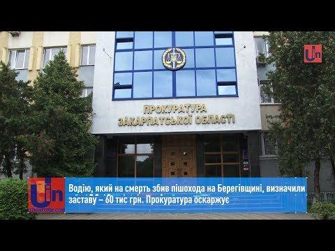 Водію, який на смерть збив пішохода на Берегівщині, визначили заставу – 60 тис грн.