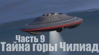 Проверка мифов GTA V | #31: Тайна горы Чилиад #9 (Новое НЛО)