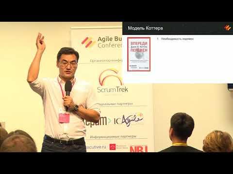 Асхат Уразбаев. Что Agile меняет в работе с сотрудниками?