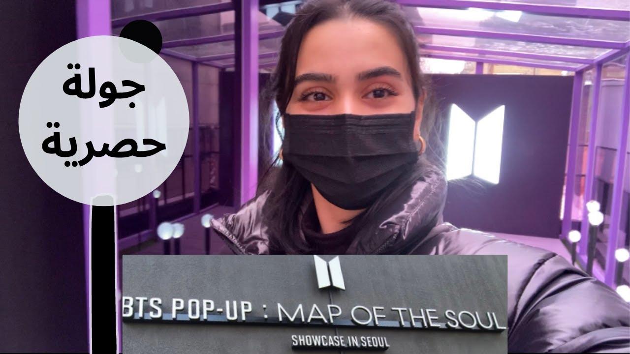 BTS pop-up Map of the Soul(SEOUL)( بي-تي-اس بوب اب ستور(سئول