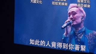 鄭中基Play It Again世界巡迴演唱會香港站 26.三生有幸
