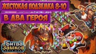 Битва Замков 61Жестокая Подземка 8-10 в два героя