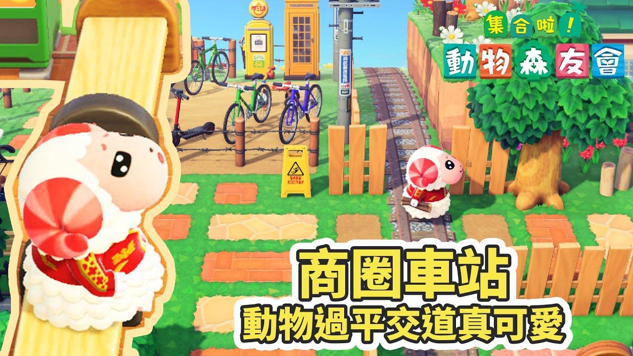 【動物森友會】蓋出超美鐵路景色|5星島嶼日記 EP.9|Train station in Animal Crossing