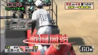 【戦闘中】石井一久が保田賢也を撃破