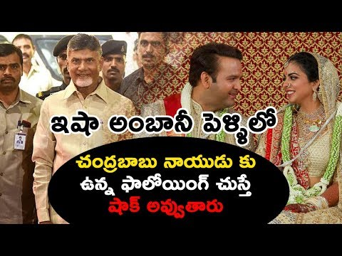 ఇషా అంబానీ పెళ్ళిలో చంద్రబాబు సెక్యూరిటీ చూడండి  See Chandrababu Security in Isha Ambani's marriage