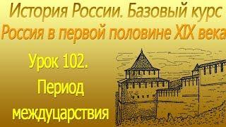 Период междуцарствия. Россия в первой половине XIX века. Урок 102
