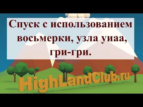 Спуск с использованием восьмерки, узла уиаа, гри гри. //HighLandClub.ru