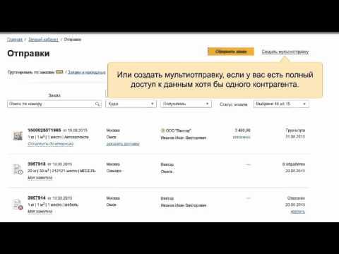 Деловые Линии — грузоперевозки Санкт-Петербург