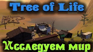 Исследуем игровой мир - Tree of Life стрим