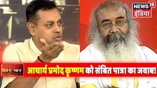 Rafale पर 'ॐ' लिखने को लेकर Acharya Pramod Krishnam का बयान, Sambit Patra ने दिया जवाब!   Aar Paar