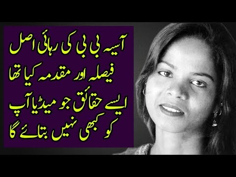Complete Details of Supreme Court's decision on Asia Bibi Case