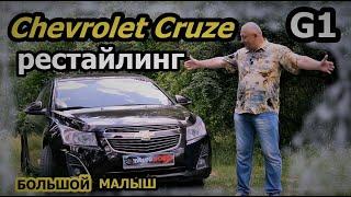 """Шевроле Круз/Chevrolet Cruze 1 рестайлинг """"Большой Малыш в 2020 г."""" Большой видео обзор..."""