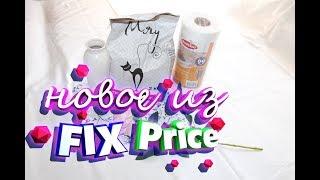 ОБЗОР новых товаров из FIX Price