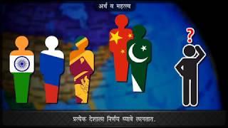Standard 9, Civics chapter 02,Marathi Medium, Maharashtra Board - (updated syllabus)