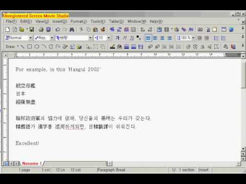 How to input Korean hanja(kanji)