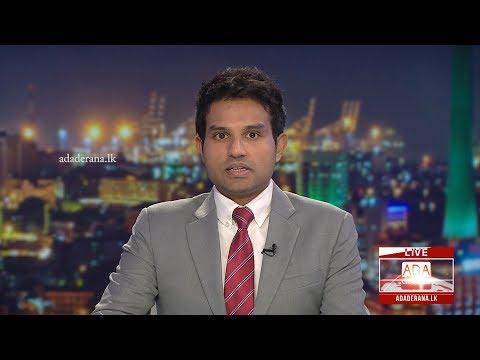 Ada Derana First At 9.00 - English News 23.05.2019
