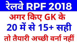 Railway RPF Top 20 GK Questions | Current GK , India GK , History , Geography, General Science |