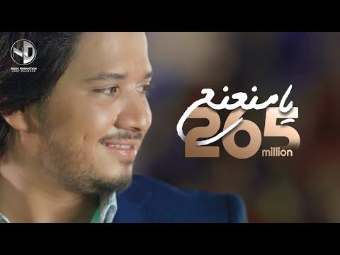 Moustafa Hagag - Ya Mna3n3 (Official Video) | مصطفى حجاج - يا منعنع (الفيديو الرسمي)