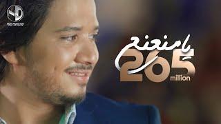 مصطفي حجاج - يامنعنع الفيديو الرسمي - ( MOSTAFA HAGAG - Ya Mnana3- (official Music Video