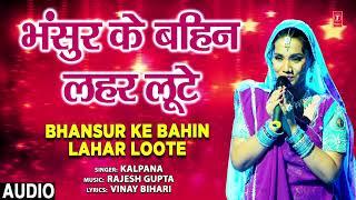 BHAISUR KE BAHIN LAHAR LUTE   Bhojpuri Geet   KALPANA   T-Series HAMAARBHOJPURI