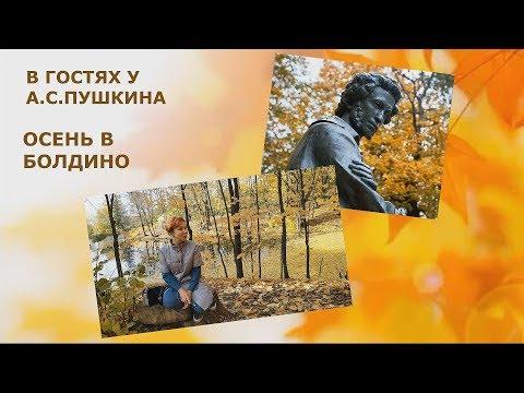 Осень в Б.Болдино. Путешествуем по России.