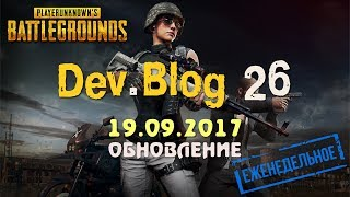 Обновление PUBG 26 / Week 26 Update / PLAYERUNKNOWN'S patch ( 19.09.2017 )