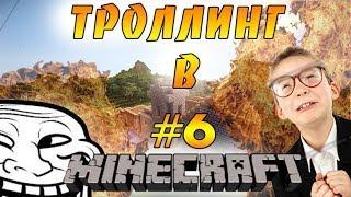 Троллинг школьников в Minecraft #6 - Ай,блин дурак,алкаш!