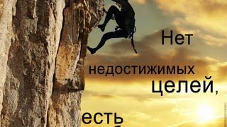 достижение целей, материализация мыслей обучение школах психологии Левченко Юрия