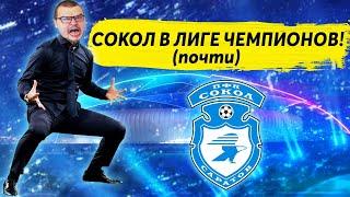 видео: СОКОЛ В ЛИГЕ ЧЕМПИОНОВ (почти) КАРЬЕРА FM 2020