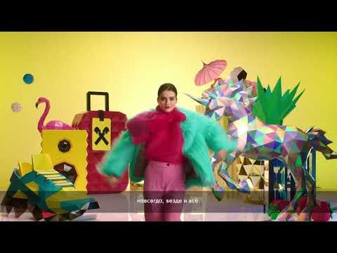 Музыка из рекламы Райффайзенбанк — Кэшбэк на всё (2019)