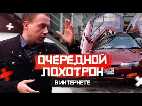 Очередной ЛОХОТРОН в интернете. Обзор #ToyotaSera. Интерьер Chevrolet Express.